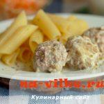 Фрикадельки в молочном соусе в духовке с пенне — рецепт с фото