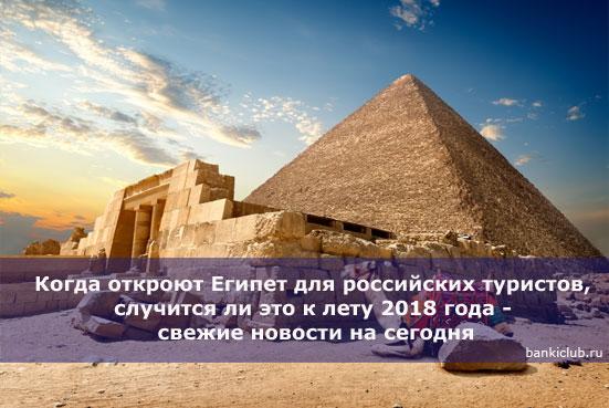 Kogda Otkroyut Egipet Dlya Turistov 2019 Novosti Segodnya