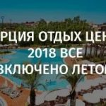 Турция 2018: цены, туры все включено