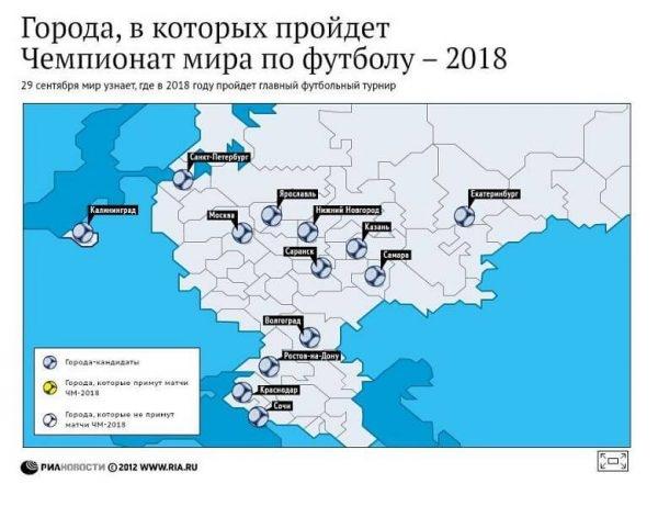 Города чемпионата мира по футболу 2019 года - КалендарьГода
