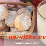 Вкусное домашнее творожное печенье — рецепт с фото