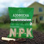 Азофоска удобрение применение для огорода: инструкция, фото и видео