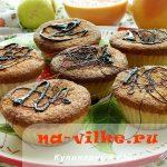 Сливочные маффины с яблоками и карамелью – рецепт с фото