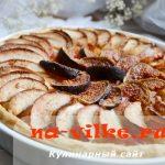 Тарт – открытый сладкий пирог с инжиром и яблоками
