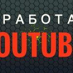 Почему не работает Ютуб сегодня 2018 год: причины  YouTube