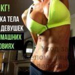 Сушка тела для девушек, в домашних условиях минус 15 кг гарантированно, меню