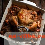 Запеченная целиком курица с гарниром из гречки и яблок