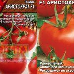Томат Аристократ: характеристика и описание сорта, выращивание и урожайность с фото