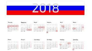 8 мая рабочий день или нет 2021