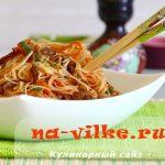 Фунчоза с говядиной и овощами – рецепт по-азиатски с фото