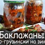 Самые вкусные рецепты баклажан по-грузински на зиму