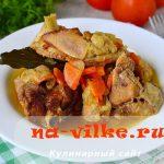 Тушеная индейка с овощами – рецепт с фото