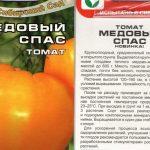 Томат Медовый спас: характеристика и описание сорта, урожайность с фото