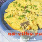 Омлет с отварной говядиной – рецепт простого и вкусного завтрака