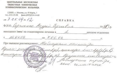 Справка для выхода из академического отпуска Трубная направление на госпитализацию форма 057/у-04 метро Балтийская