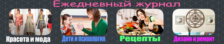 Ежедневный журнал