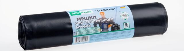 Пакеты для строительного мусора Mirpack