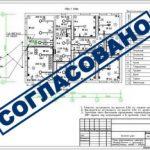 Разрешение на строительство дома в 2018/19