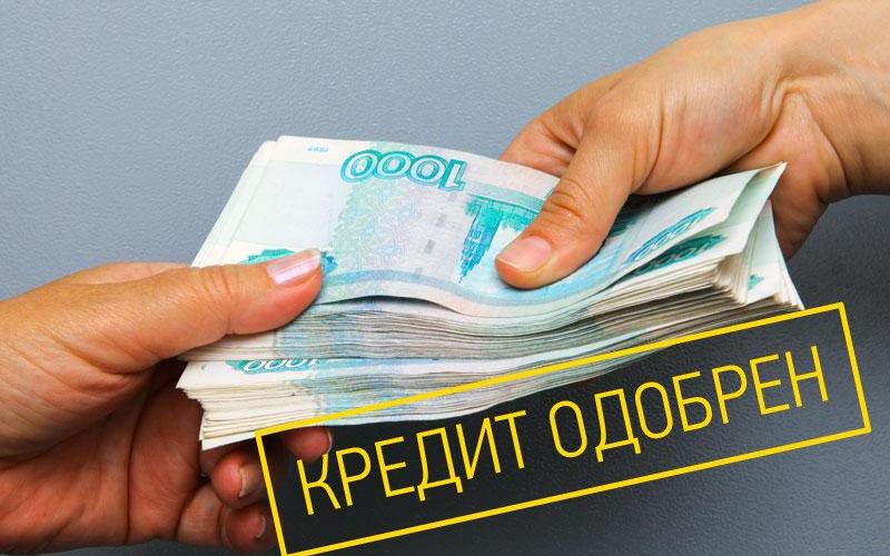 Какие особенности получения кредита